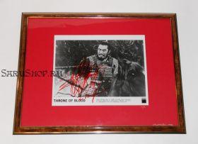 Автограф: Тосиро Мифунэ. Трон в крови. Старое фото. Редкость